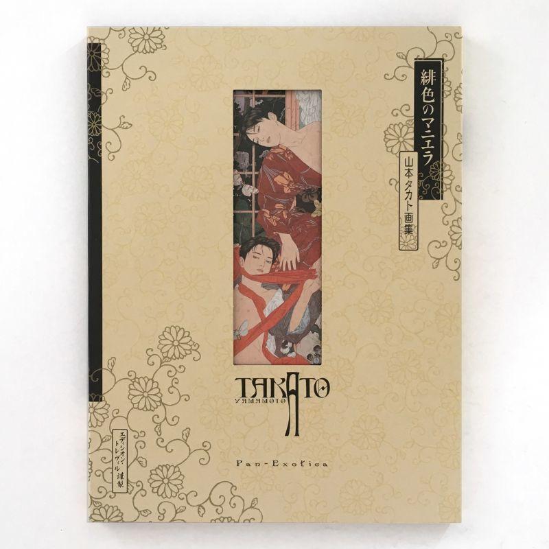 Scarlet Maniera, il primo libro di Takato Yamamoto
